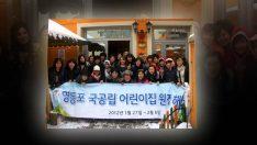 Yıl Sonu Müsameresi Açılış Slaytı 2012